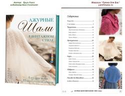 Книга по вязанию Ажурные шали в винтажном стиле